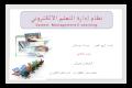 نظم إدارة التعلم