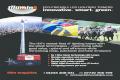 Illumin8 Events Tower Light Spec