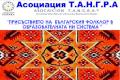"""""""Присъствието на бълг. фолклор в образователната ни система"""", изготвил-Деана Иванова"""