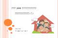 臺南市 100 年家庭收支調查講習會 家庭收支訪問調查表填表說明 ( 上 )
