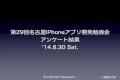 第29回名古屋i phoneアプリ開発勉強会アンケート結果
