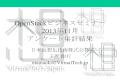 「OpenStack最新情報セミナー」2013/11 アンケート集計結果