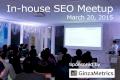 事前アンケートによる参加者のモバイル対応状況結果_The 13th In-house SEO Meetup