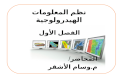 نظم المعلومات الهيدرولوجية