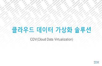 [찾아가는세미나] 클라우드 데이터 가상화솔루션